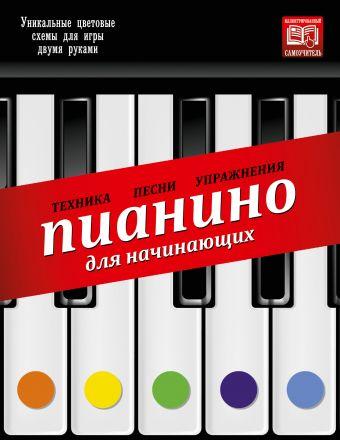 Пианино для начинающих Тищенко Д.