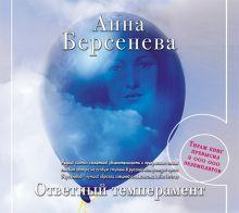 Берсенева А. - Аудиокн. Берсенева. Ответный темперамент обложка книги