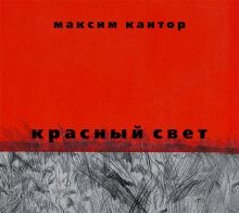 Кантор М. - Аудиокн. Кантор. Красный свет обложка книги