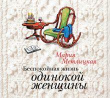Метлицкая - Аудиокн. Метлицкая. Беспокойная жизнь одинокой женщины (нов) обложка книги