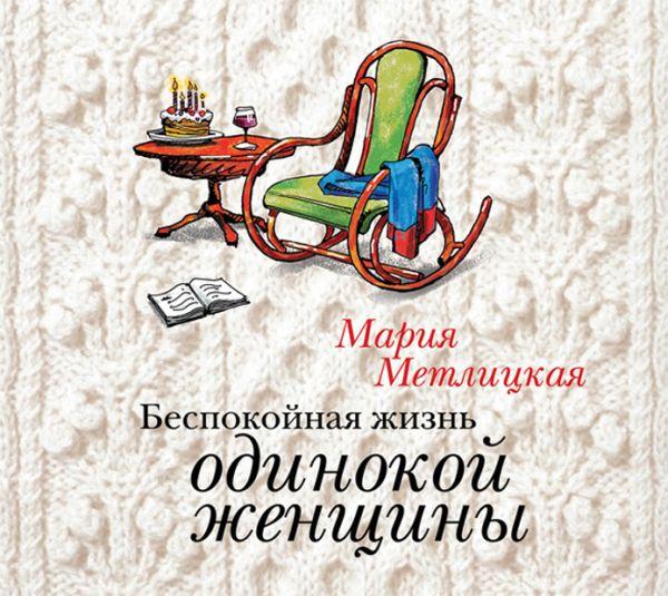 Беспокойная жизнь одинокой женщины Метлицкая