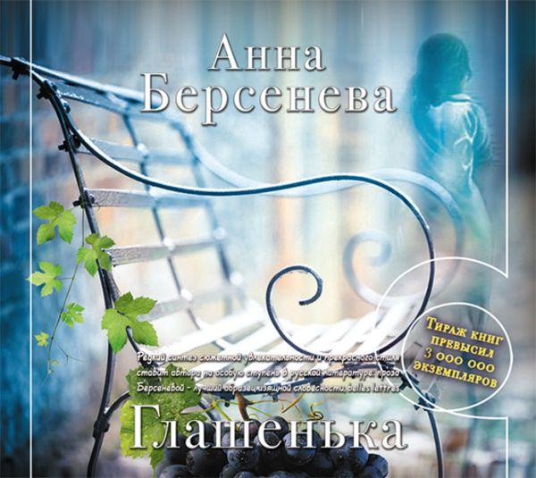 Глашенька  (на CD диске) Берсенева А.