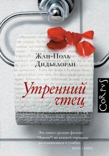 Дидьелоран Ж. - Утренний чтец обложка книги