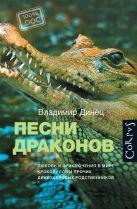 Динец В. - Песни драконов' обложка книги