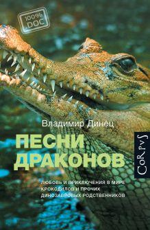 Динец В. - Песни драконов обложка книги