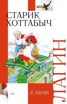 Старик Хоттабыч обложка книги