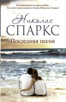 Спаркс Н. - Последняя песня обложка книги