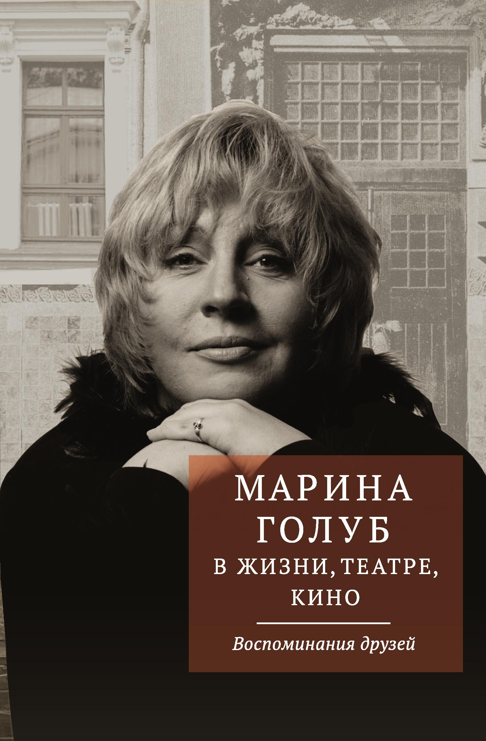 Борзенко В.В. Марина Голуб в жизни, театре, кино. Воспоминания друзей павел лунгин такси блюз и другие киносценарии