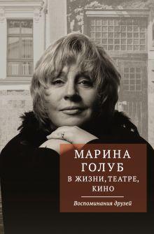 Борзенко В.В. - Марина Голуб в жизни, театре, кино. Воспоминания друзей обложка книги