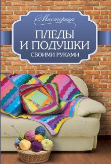 Вознесенская В. - Пледы и подушки своими руками обложка книги