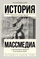 Бернстайн У.Д. - Массмедиа с древнейших времен и до наших дней' обложка книги