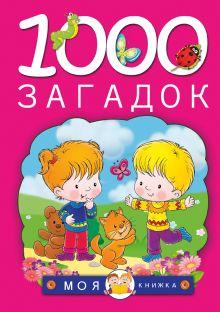 1000 загадок обложка книги