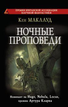 Маклауд К. - Ночные проповеди обложка книги