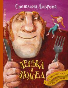 Леська и Людоед обложка книги