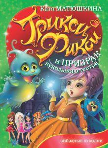 Матюшкина К. - Трикси Фикси и призрак кукольного театра обложка книги