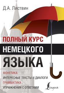 Листвин Д.А. - Полный курс немецкого языка обложка книги