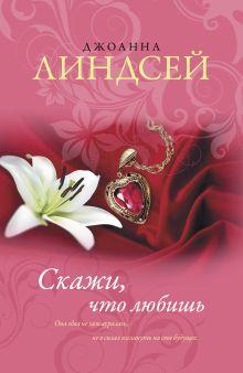 Линдсей Д. - Скажи, что любишь обложка книги