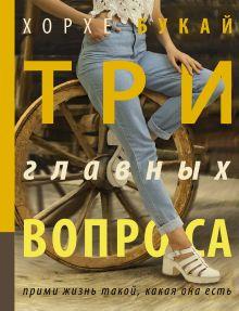 Букай Хорхе - Три главных вопроса обложка книги