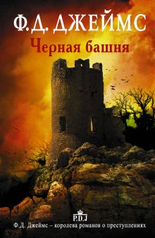 Джеймс Ф.Д. - Черная башня обложка книги