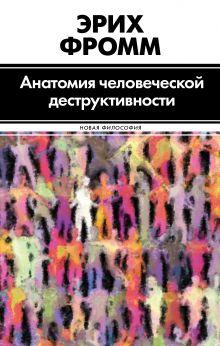 Анатомия человеческой деструктивности обложка книги
