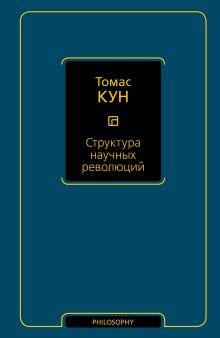 Кун Т. - Структура научных революций обложка книги