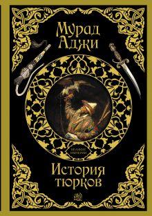 Аджи М. - История тюрков обложка книги