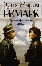 Ремарк Э.М. - Триумфальная арка' обложка книги