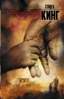 Кинг С. - Сердца в Атлантиде обложка книги