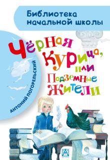 Погорельский А. - Чёрная курица, или Подземные жители обложка книги