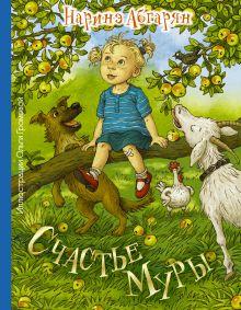 Абгарян Н. - Счастье Муры обложка книги