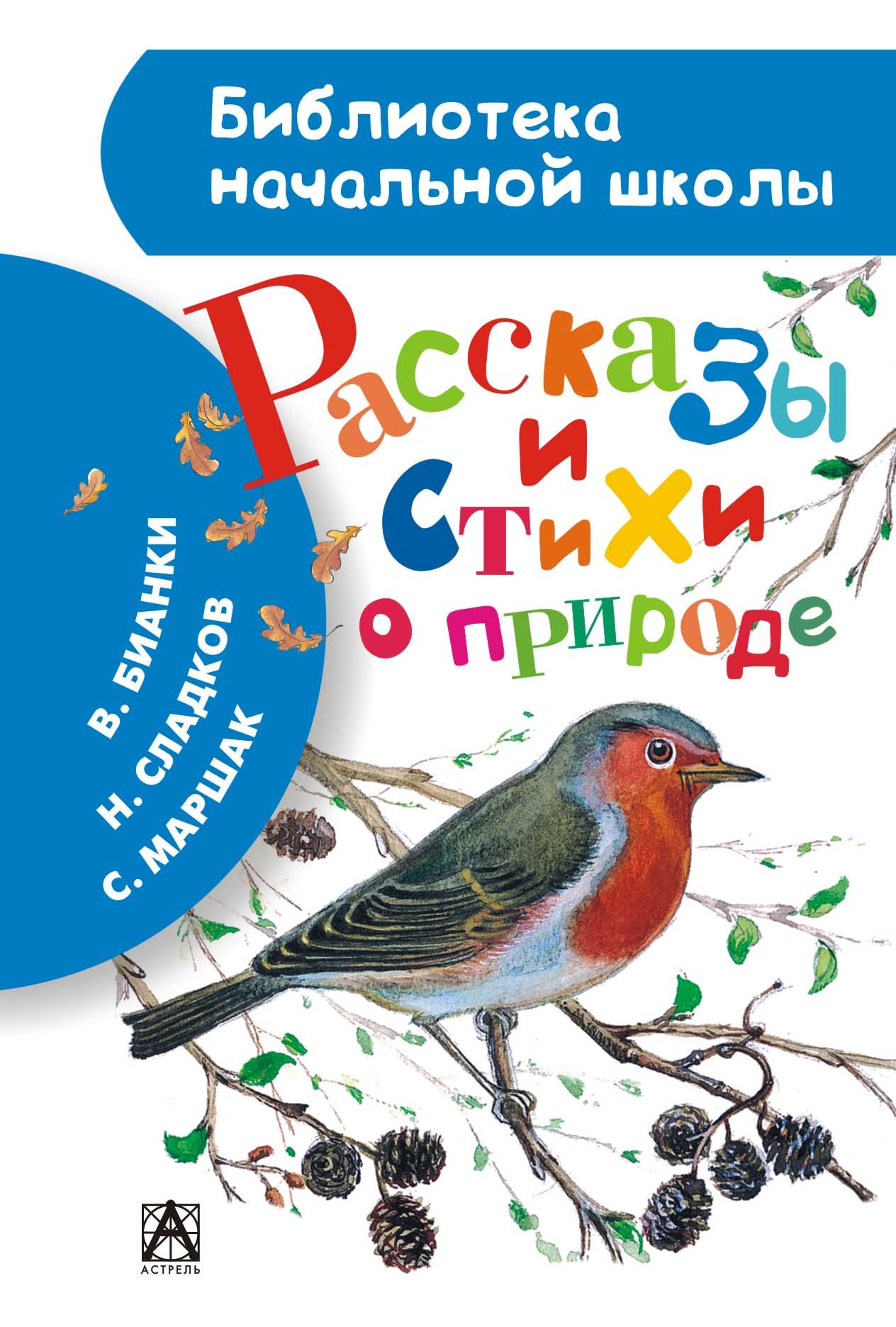 Рассказы и стихи о природе