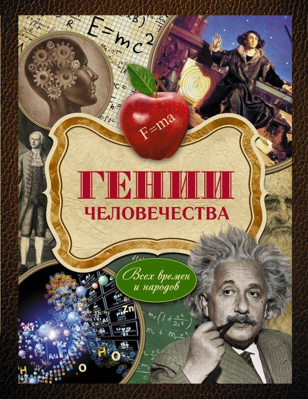 Гении человечества Хохлов В.