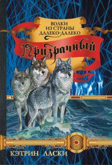 Ласки Кэтрин - Призрачный обложка книги