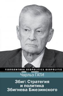 Гати Чарльз - Збиг: Стратегия и политика Збигнева Бжезинского обложка книги