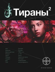 Чекунов В. - Тираны. Императрица обложка книги