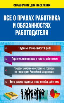 . - Все о правах работника и обязанностях работодателя обложка книги