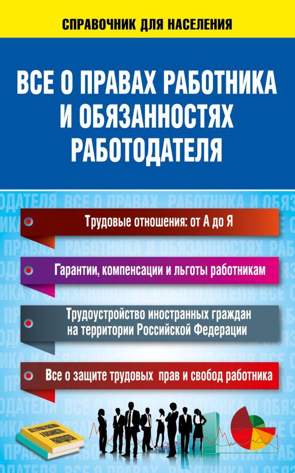 Все о правах работника и обязанностях работодателя .