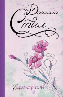 Стил Д. - Чарлз-стрит, 44 обложка книги
