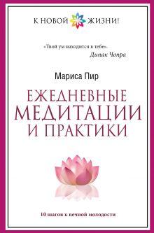 Пир М. - Ежедневные медитации и практики. 10 шагов к вечной молодости обложка книги