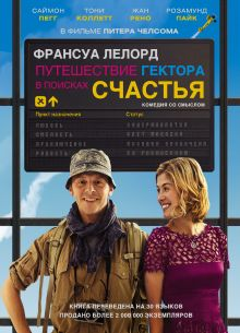Путешествие Гектора в поисках счастья обложка книги