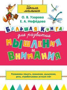 Узорова О.В. - Большая книга для развития мышления и внимания обложка книги