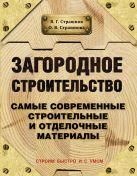 Страшнов В., Страшнова О. - Загородное строительство. Самые современные строительные и отделочные материалы' обложка книги