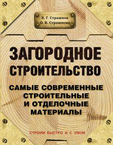 Страшнов В., Страшнова О. - Загородное строительство. Самые современные строительные и отделочные материалы обложка книги