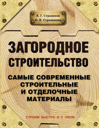 Загородное строительство. Самые современные строительные и отделочные материалы Страшнов В., Страшнова О.