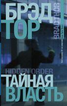 Тор Б. - Тайная власть' обложка книги