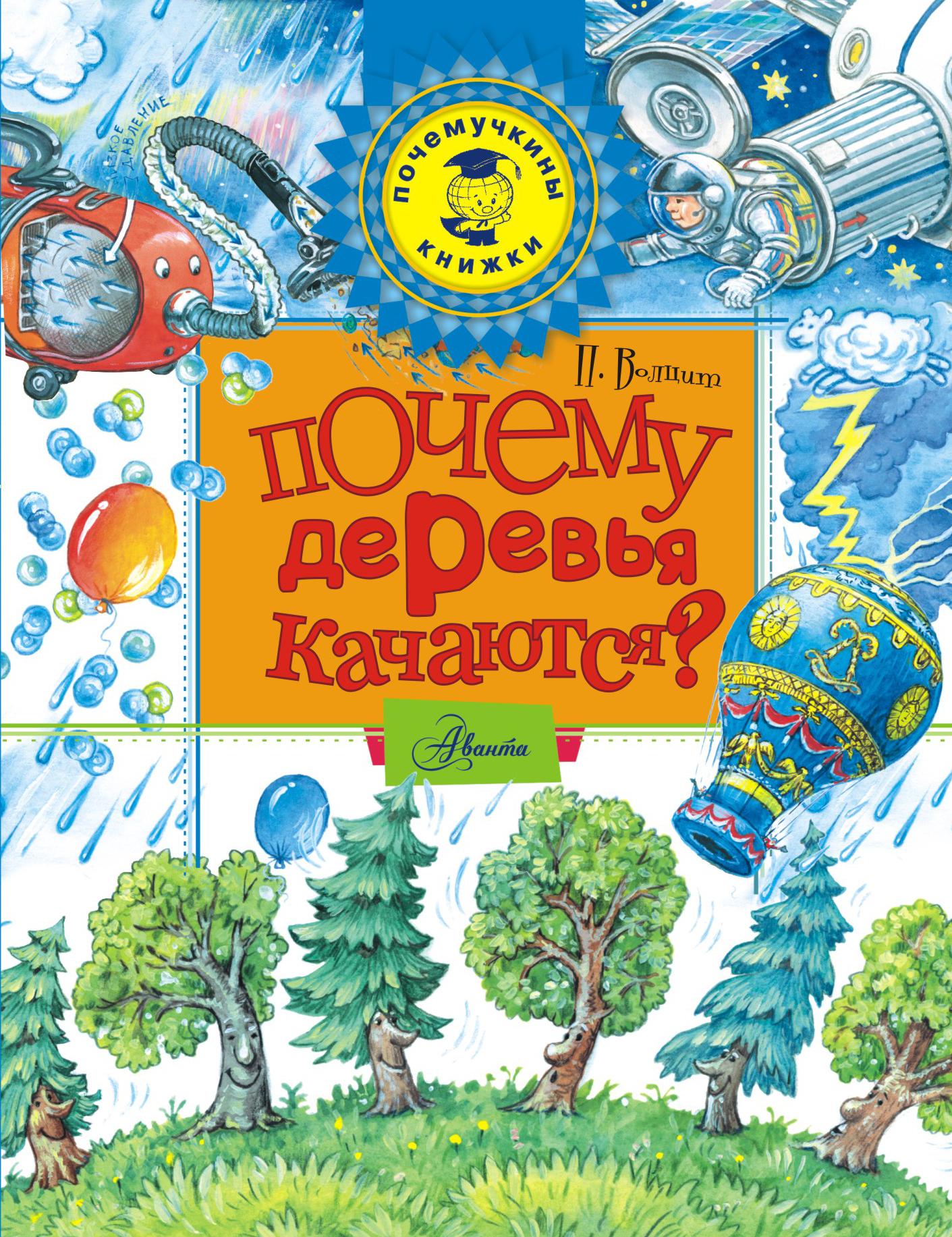 Почему деревья качаются? от book24.ru
