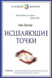 Ортнер Н. - Исцеляющие точки обложка книги