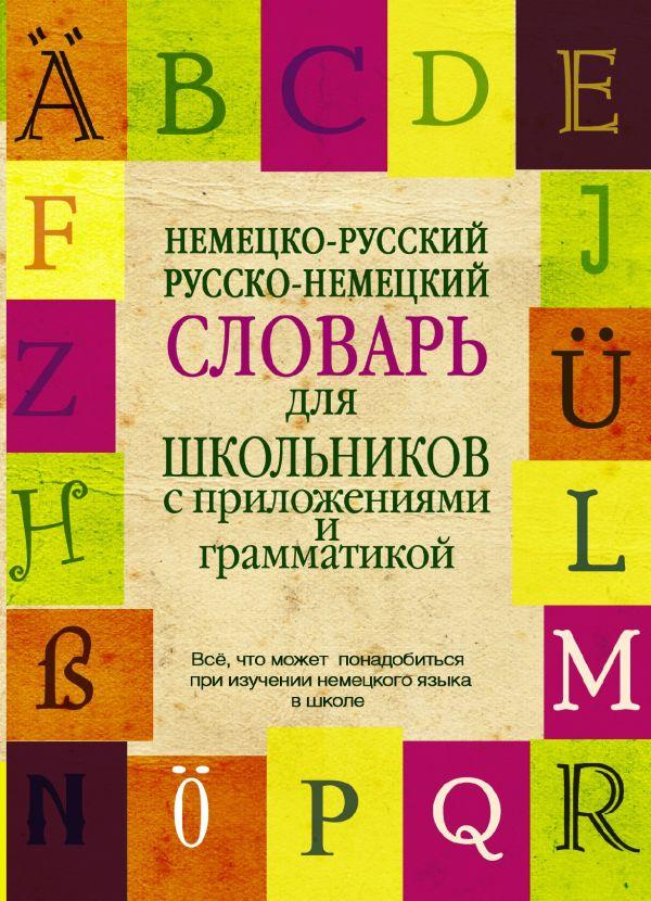 Немецко-русский. Русско-немецкий словарь для школьников с приложениями и грамматикой .
