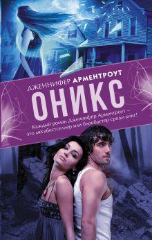 Арментроут Дженнифер - Оникс обложка книги