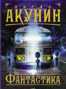 Акунин Б. - Фантастика обложка книги